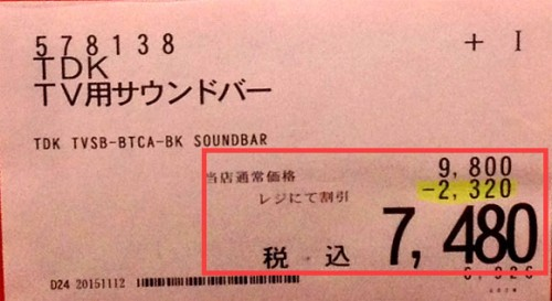 TDK 2.2 Wood soundbar価格