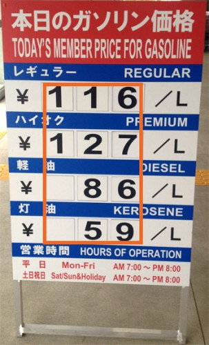 コストコのガソリン価格2015年11月13日