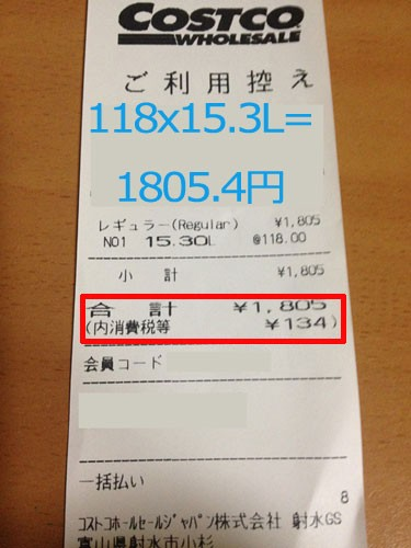 コストコガソリン価格