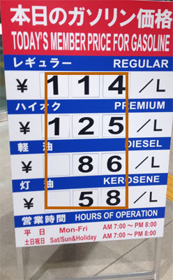 コストコガソリン価格2015年11月25日