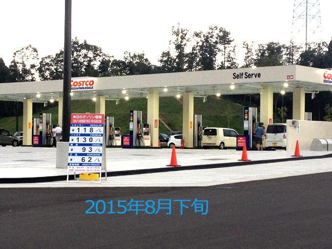 コストコ・ガソリンスタンド