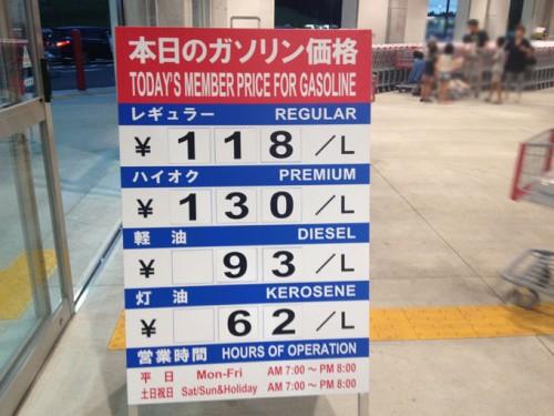 コストコガソリンスタンド・ガソリン価格表示看板