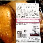コストコのジャンボチキンレッグ4本入りを購入、美味しそう!実際の味や固さは?