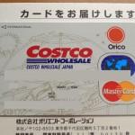 コストコのオリコカード(クレジットカード)届きました!