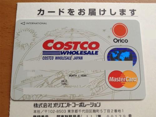 コストコ・オリコカード