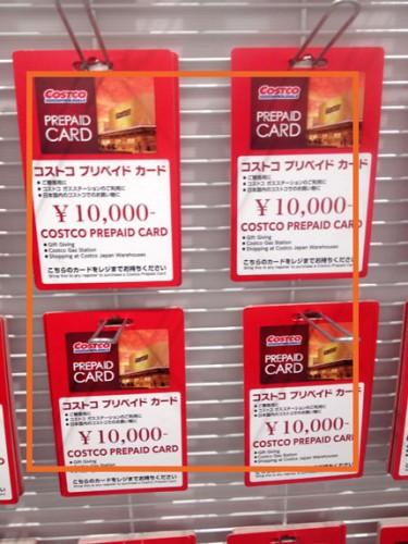 プリペイドカード10000円
