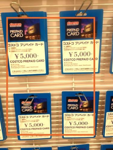 プリペイドカード5000円