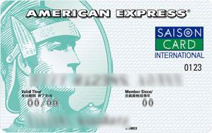 アメリカン・エクスプレスカード