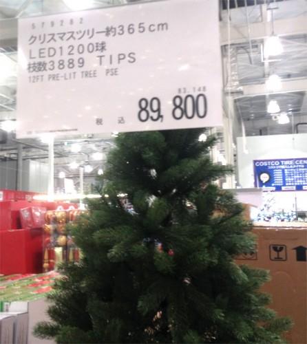 コストコのビッククリスマスツリー