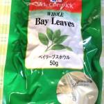 コストコのベイリーブス(Bay Leaves)・ローレルの使い方は?