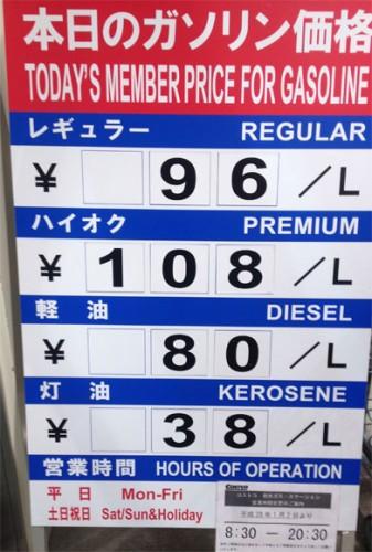 コストコのガソリン価格・2016年1月27日現在