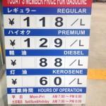 それでもコストコのガソリン価格は安い?|ハイオク・軽油・灯油価格も!