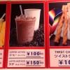 コストコのフードコートで、コーヒーを購入、どんな味?