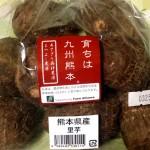 コストコの里芋 あさぎり藤神農園 まつよし農園の里芋の味は?