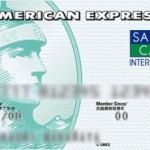アメリカン・エキスプレスカードが、お得なカードの理由は?