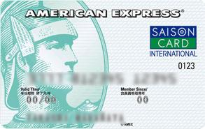 アメリカン・エクスプレスカード利用で永久不滅ポイント
