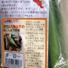 コストコで購入した九条ネギ(京都産)を豚肉と炒め夕食に!