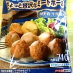 コストコの『ちょっと贅沢なミートボール』を購入、夕食に食べた感想は?