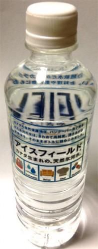 アイスフィールドボトル