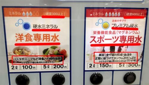 自動販売機で硬水も販売されている