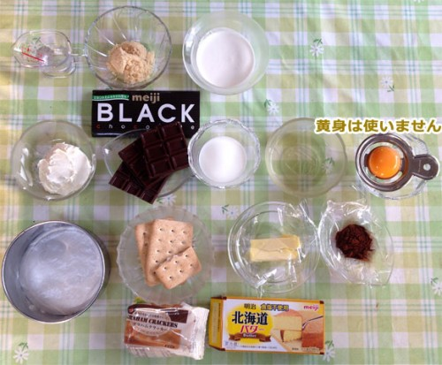 チョコレートチーズケーキ材料