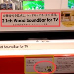 コストコで販売しているTDK 2.2 Wood soundbar(テレビ用サウンドバー)は買い得!?