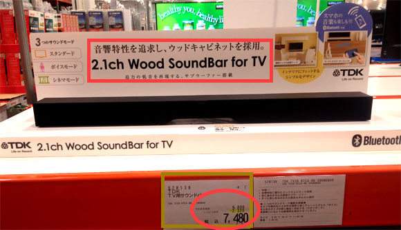 TDK 2.2 Wood soundbar for tv