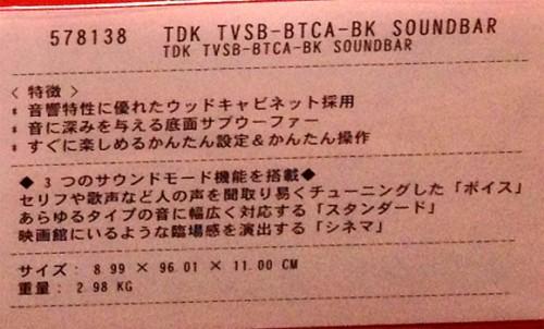 TDK 2.2 Wood soundbar価格