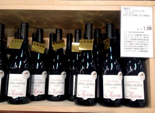 コストコ ワイン1