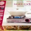 イワタニカセットフーをコストコで購入!熱効率を比較する実験をした結果は?