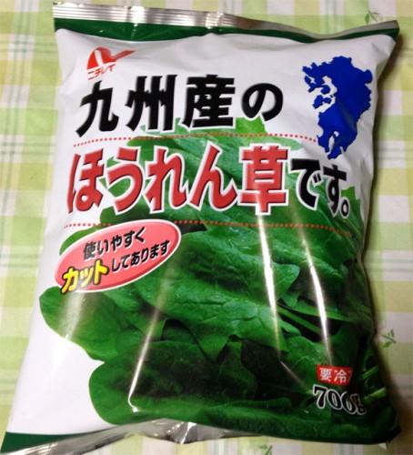 九州産のほうれん草です