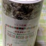 コストコでクレイジーソルトを購入、早速試してみた!味、香りは?