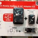 コストコのモバイルバッテリー・ACアダプターキット!これって凄くない?