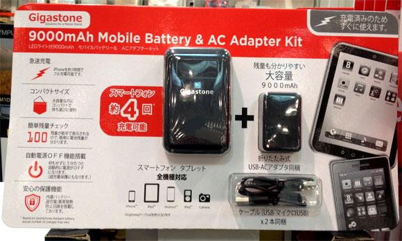 モバイルバッテリー 9000mAh Mobile Battery & AC Adapter Kit