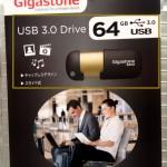 コストコで販売しているギガストーン USB3.0 64GB フラッシュメモリーとは?