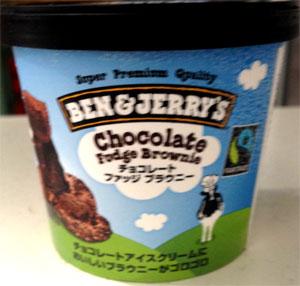 ベンアンドジェリーズアイスクリーム
