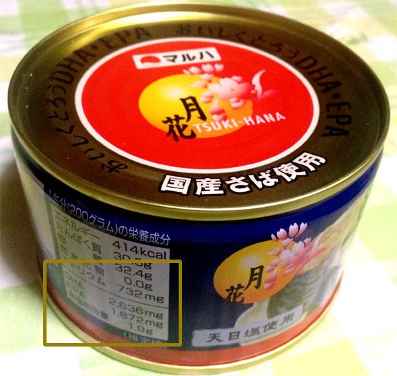 サバ缶『月花』