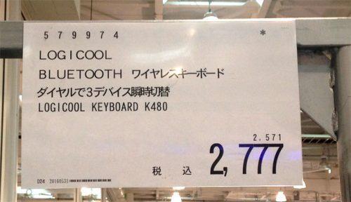 logicool k480の価格
