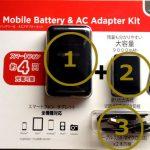 コストコで購入したGigastoneのモバイルバッテリー9000mAhを試すと?