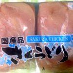 コストコで『さくらどり』(鶏の胸肉)を購入、食べてみた感想は?