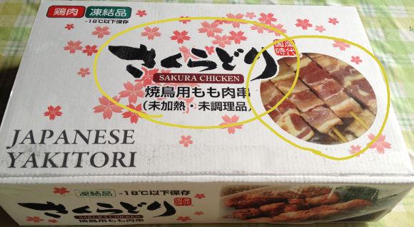 コストコの焼鳥用もも肉串
