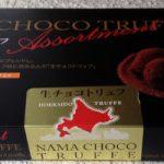 生チョコトリュフが美味しそうで、コストコで購入して食べみたところ、期待どおり?