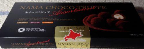コストコの生チョコトリュフ