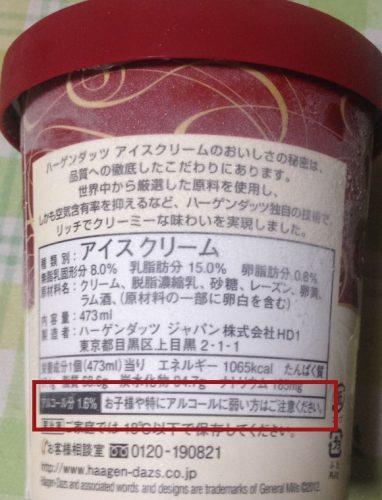 ハーゲンダッツ・ラムレーズンアイスクリーム3