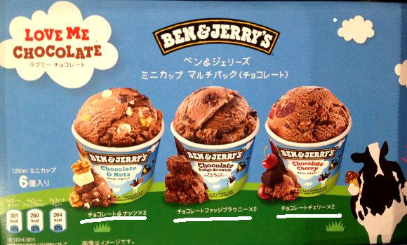 マルチパック(チョコレート)のチョコレートアイスクリーム