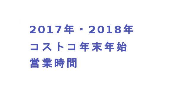 2017年・2018年コストコ 年末年始 営業時間