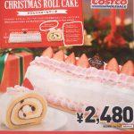 コストコ クリスマスケーキの予約開始!2016年ケーキ受取日、種類と大きさ、金額は?