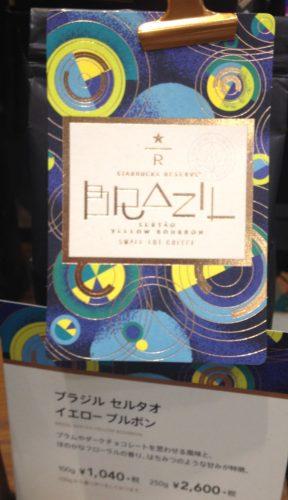 スターバックスのブラジルセルタオ イエローブルボン1