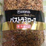 パストラミビーフ(伊藤ハム)をコストコで購入して食べてみた!味や食感は?