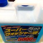 古河薬品工業(KYK)スーパーウォッシャー液(-40度の原液凍結温度対応)を購入!